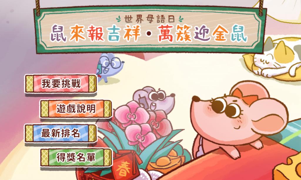 快樂學母語,線上猜謎活動(擷取自活動網頁)