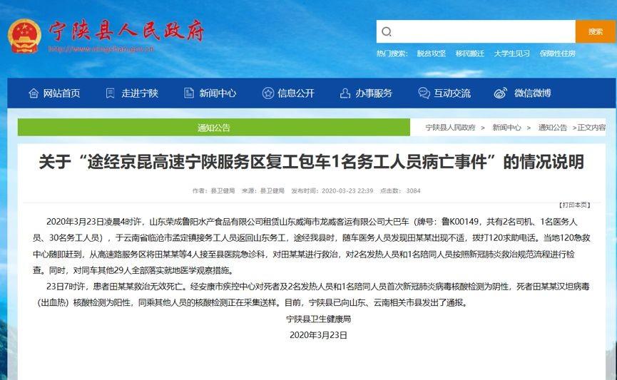(圖片截取自陝西省安康市寧陝縣人民政府網站)