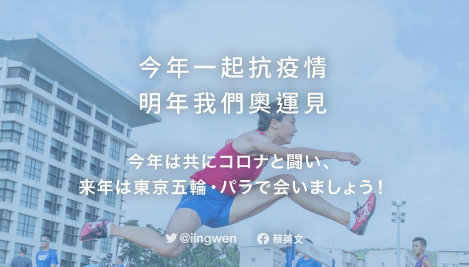 (圖片取自蔡英文臉書)