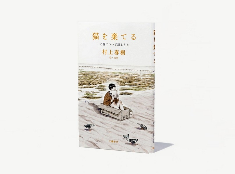 Haruki Murakami's new book(Facebook, Gao Yan image)