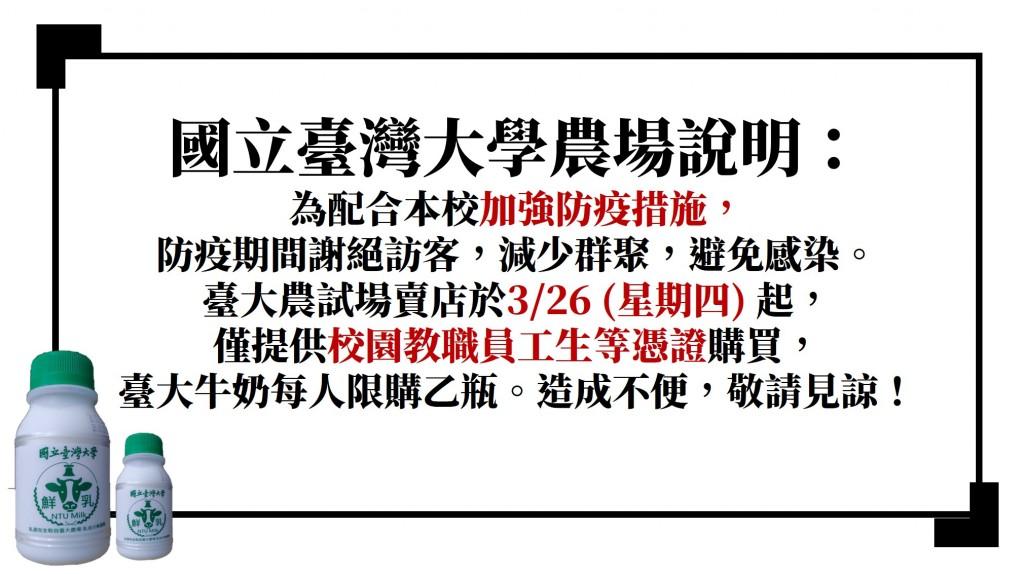 【武漢肺炎】全球疫情升溫 台灣大學3月30日起實施門禁管制