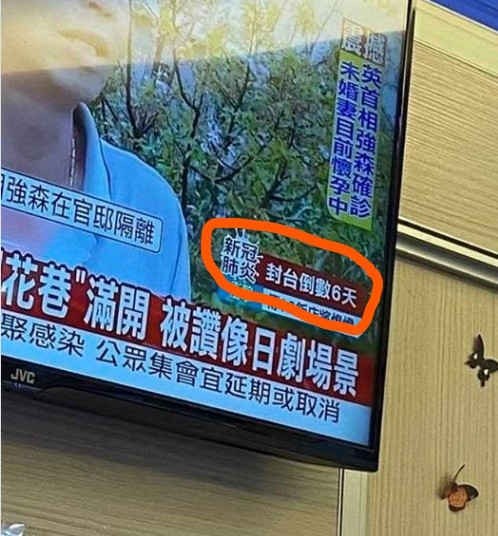 CTiTV's lockdown countdown mistake (screengrab from Legislator Chen Po-wei's Facebook page)