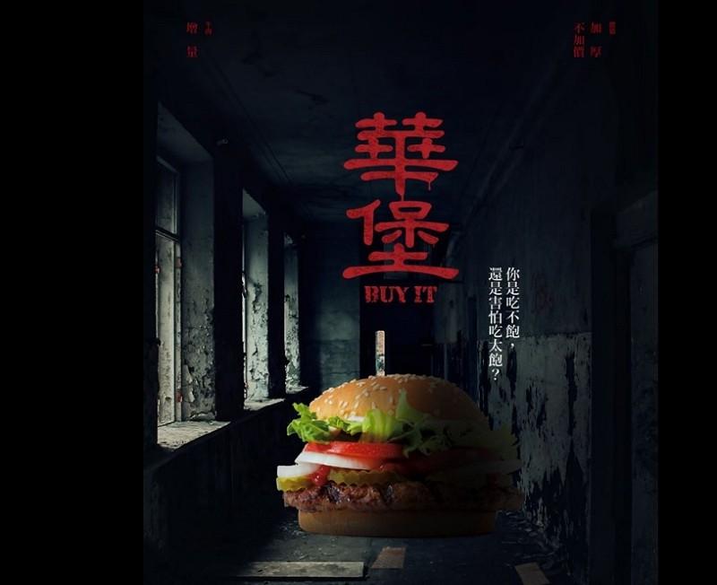 (Facebook, Burger King Taiwan image)