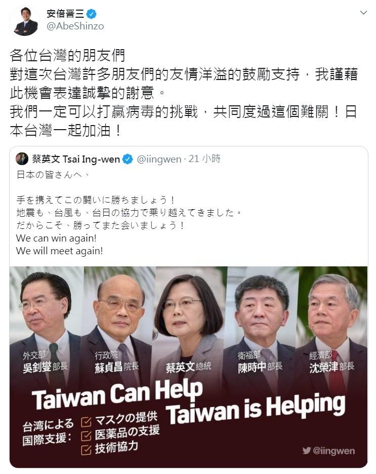 共同對抗武漢肺炎 安倍晉三:日本台灣一起加油!