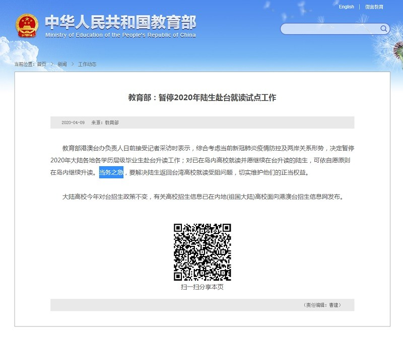 (China's Ministry of Education website photo)
