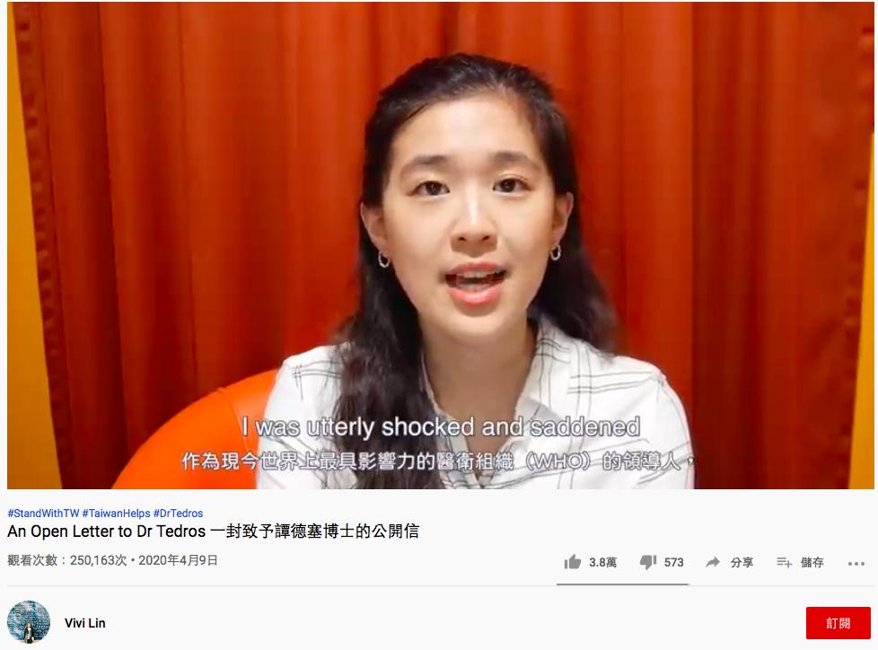 Vivi Lin YouTube頻道翻攝畫面。