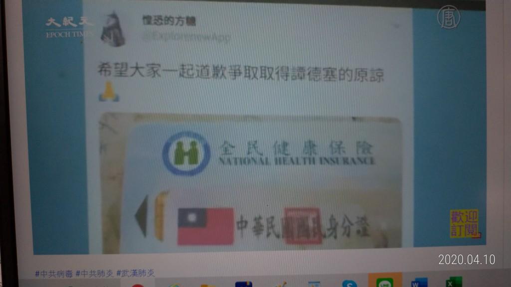 【武漢肺炎快訊】調查局:中國網軍假冒台灣網友 攻訐世衛秘書長譚德塞
