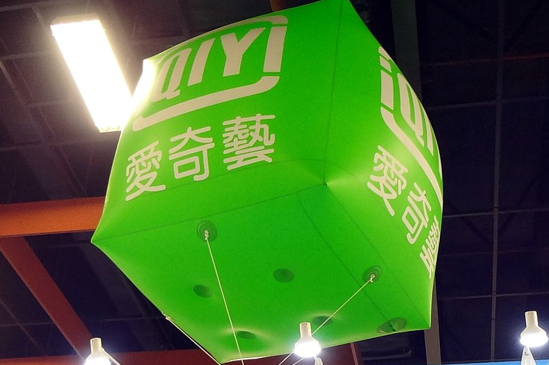 Chinese video streamer iQiyi has been accused of inflating its performance