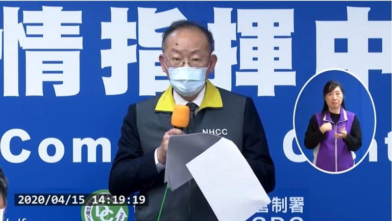 外交部國際組織司司長陳龍錦,下午在指揮中心記者會中回應「世衛13點聲明」(疾管署直播截圖)