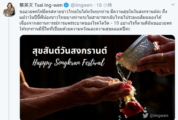 Taiwan President Reaches 1 Million Twitter Followers With Support From Thailand Taiwan News 2020 04 15