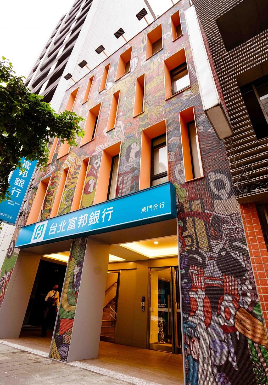 照片來源:台北富邦銀行提供