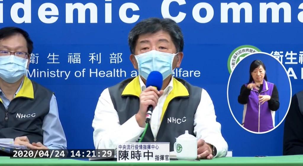 截圖自中央流行疫情指揮中心4/24直播記者會。