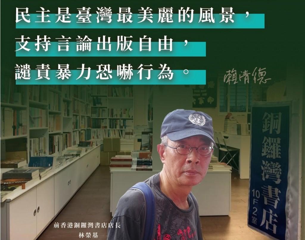 (賴清德臉書貼文擷圖)