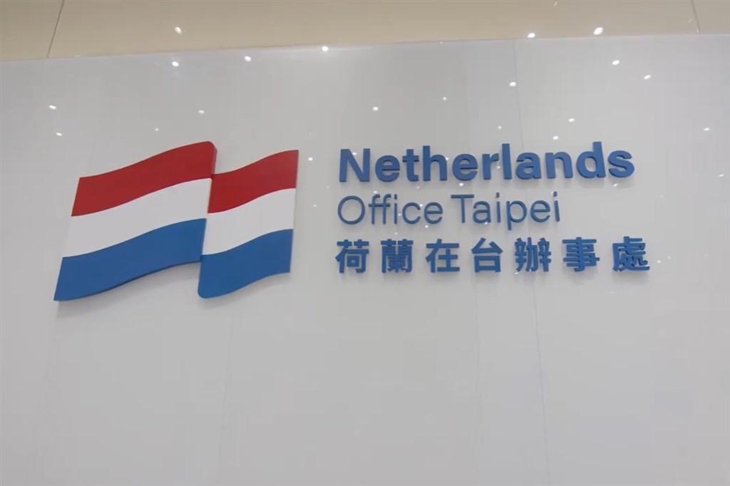 圖取自facebook.com/NetherlandsOffice