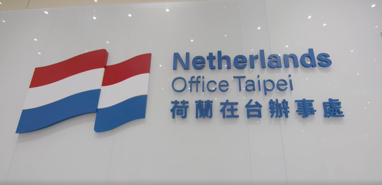 Dutch office in Taiwan unveils its new name. (NOT Facebook screenshot)