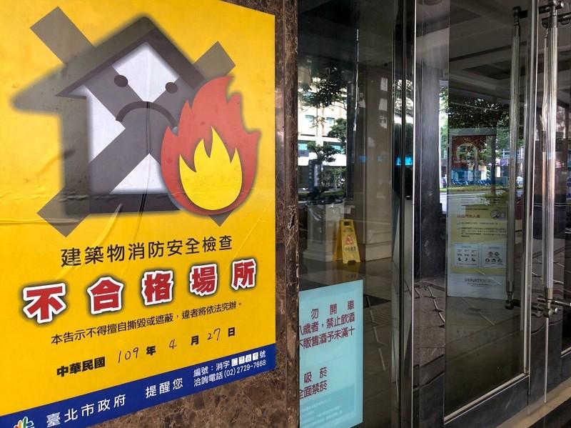 圖為錢櫃松江店,因27日公共檢查有缺失,已被要求暫時停業。中央社