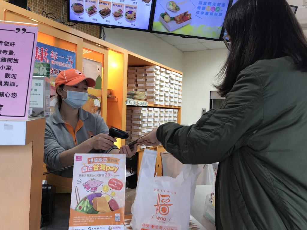 民眾到悟饕池上飯包使用「台灣Pay」(金融卡或帳戶)購物,單筆消費滿200元即享20%回饋的超划算優惠!(土銀提供)