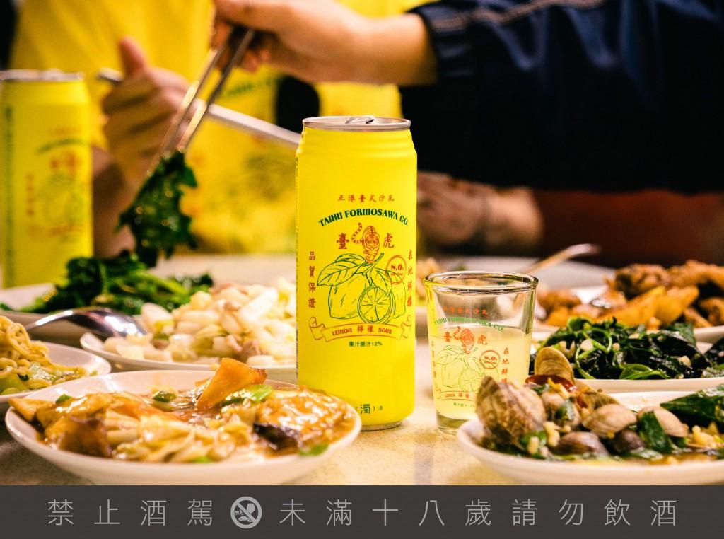 台式沙瓦(圖/臺虎精釀)