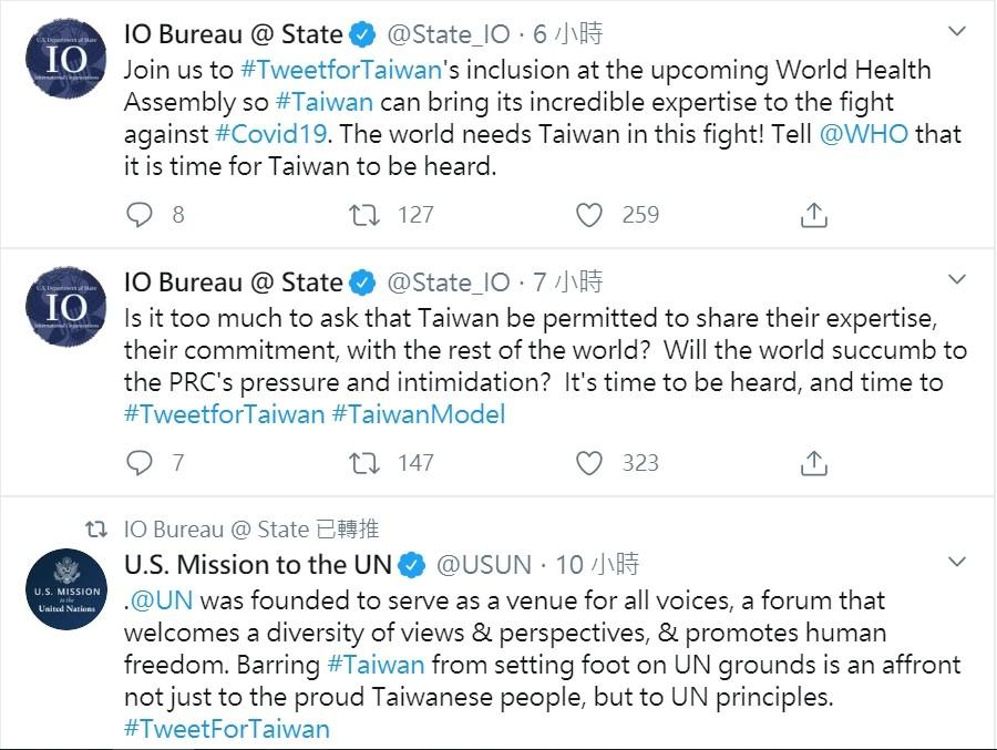 美國國務院國際組織事務局推特截圖