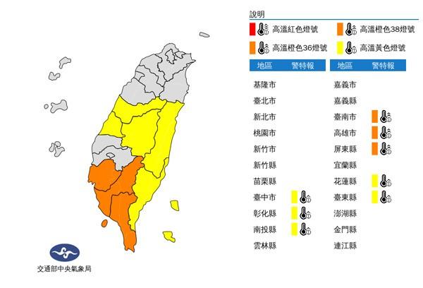 圖片截取自中央氣象局網站