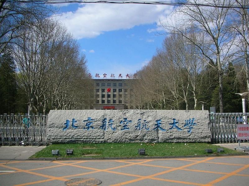 Beihang University in Beijing, China (Wikimedia Commons,Emcc photo)