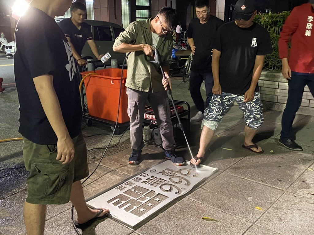 Taiwan State Building Party inscribes words with pressure washer. (Taiwan State Building Party photo)
