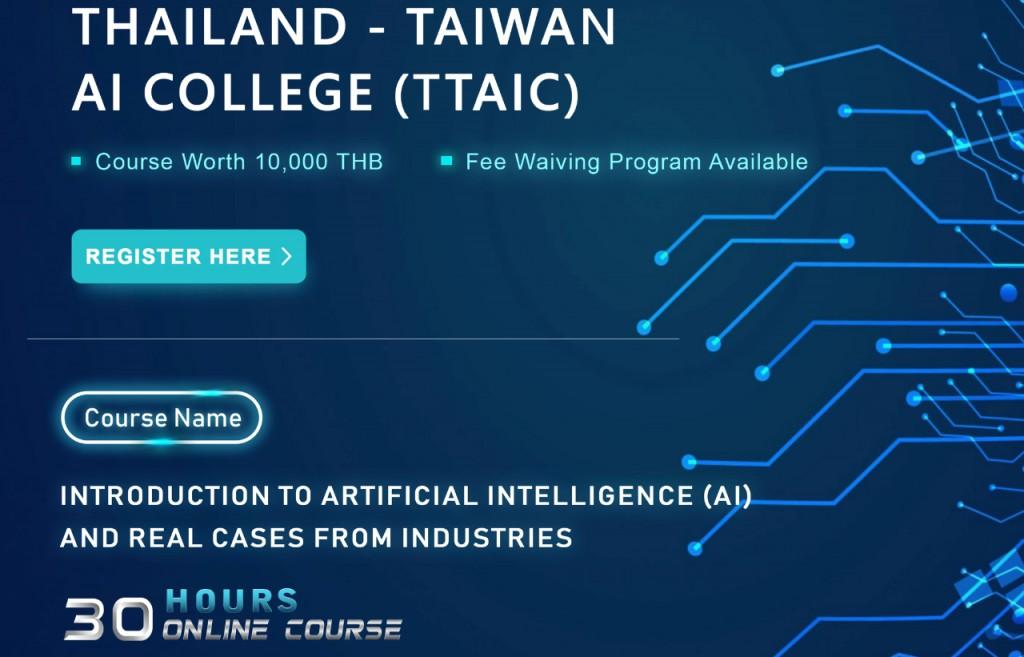 (說明:「臺泰人工智慧學院」課程介紹。(駐泰國臺北經濟文化辦事處提供))