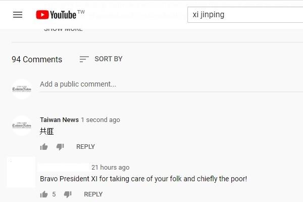 YouTube automatically deletes Chinese epithet 'communist bandit'