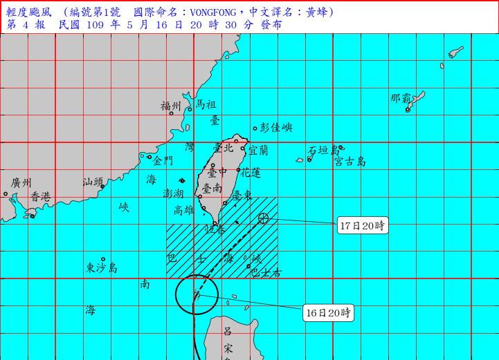 黃蜂颱風16日晚間路徑圖(圖片來源:中央氣象局提供)