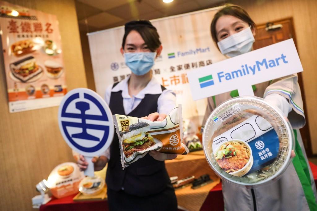 台鐵與全家便利商店宣布,雙方以台鐵便當經典元素「 滷排骨」,聯名合作開發8款中西式鮮食。