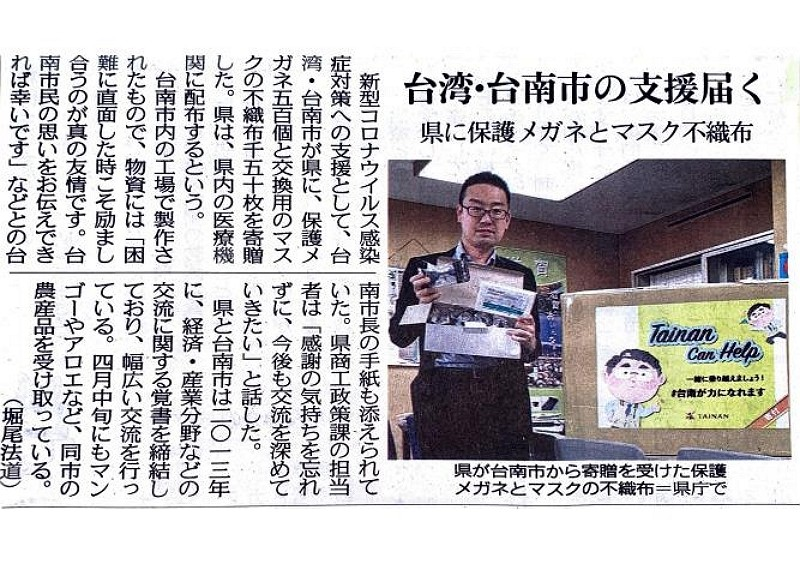 Japanese newspaper reportsTainan's donations (Tainan City Government photo)