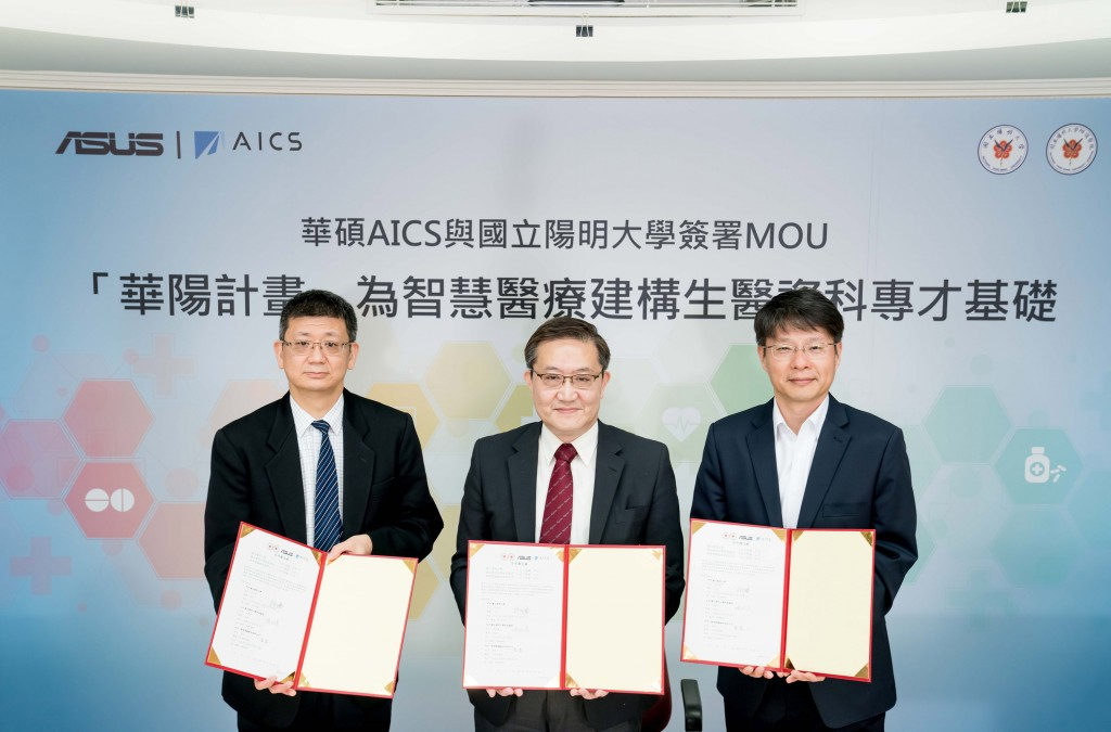 Asus and National Yang Ming University join hands to promote AI and smart healthcare.
