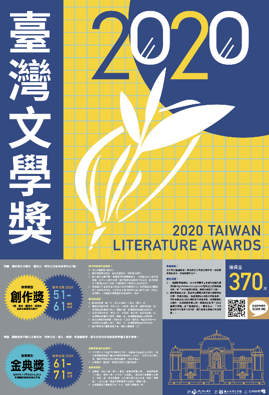 台灣文學獎創作類徵件至6/1(圖/文化部)