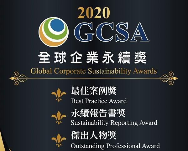 圖片由台灣永續能源研究基金會提供、台灣英文新聞後製
