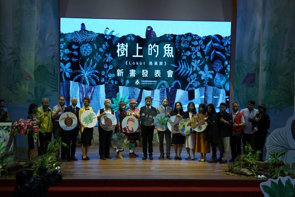 結合台灣阿美族傳說與生態知識 林務局首次推出自然繪本《樹上的魚》