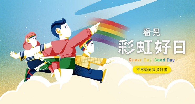 Queer Day, Good Day campaign (Equallove Taiwan photo)