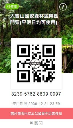Taiwan national forest areas offer e-ticket users discounts, free parking
