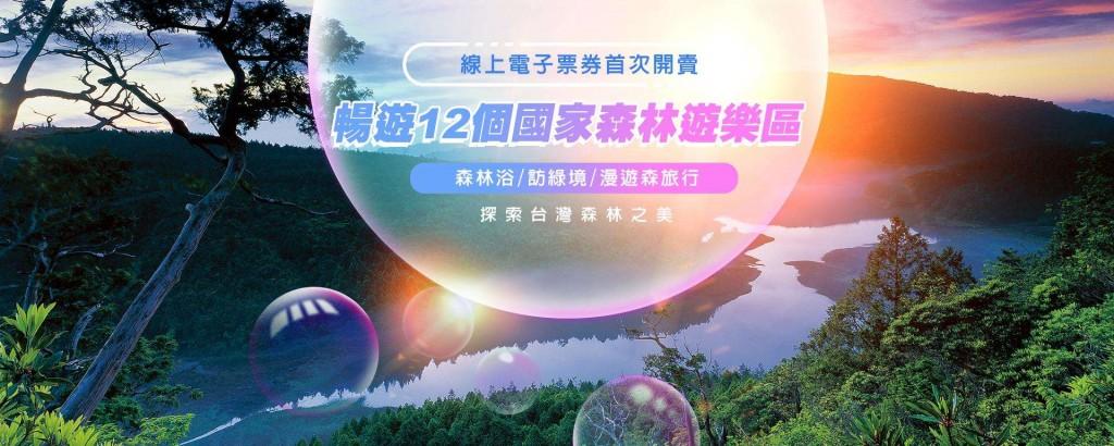 台灣12處國家森林遊樂區 自6月1日起開賣電子門票