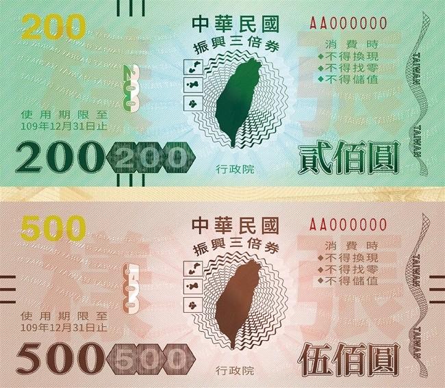 Taiwan announces stimulus voucher scheme. (Executive Yuan image)