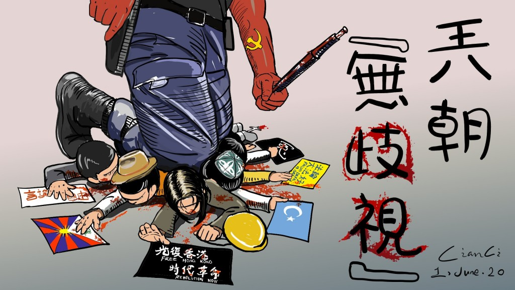 """Celestial Empire 'Does not Discriminate.'""(Qianci Illustration)"