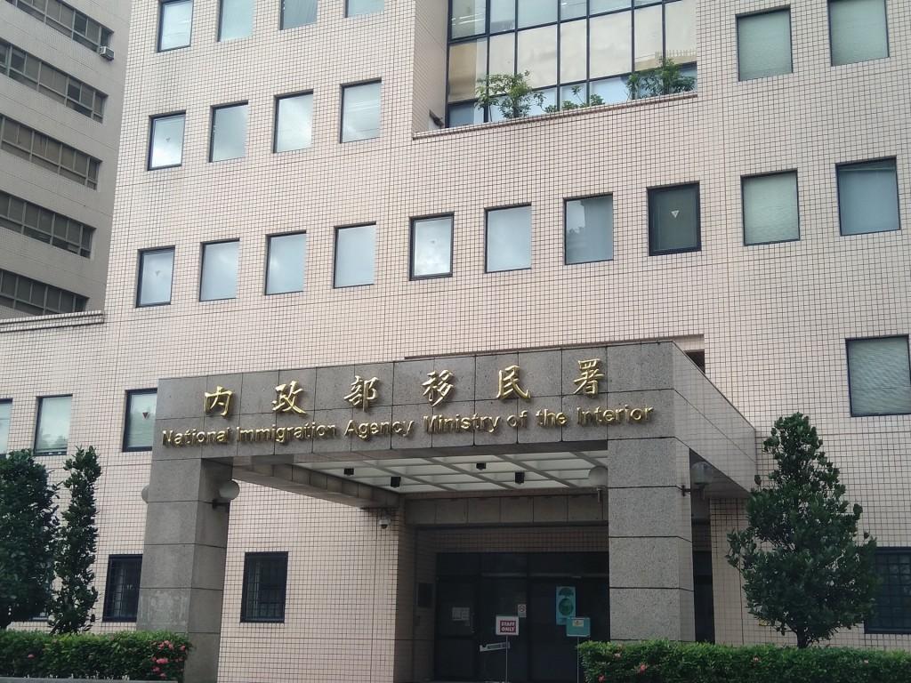 移民署大門(圖/ 移民署)