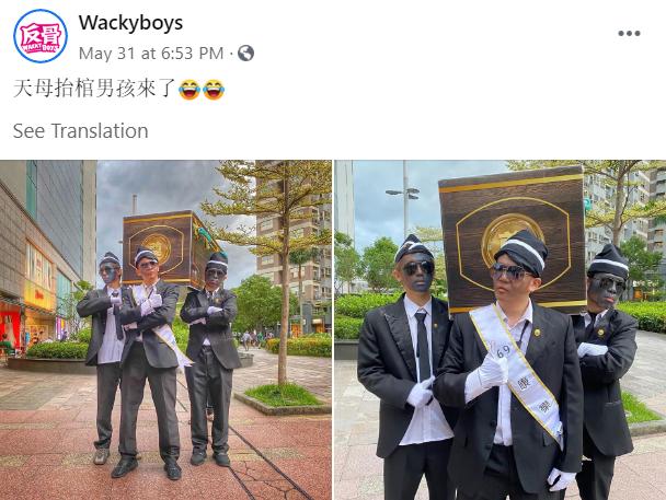 Wackyboys performing in blackface. (Facebook, Wackyboys screenshot)