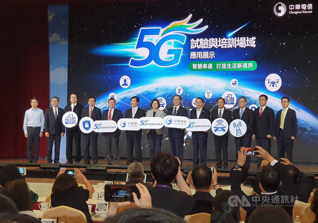 File photo of a Chunghwa Telecom 5G event