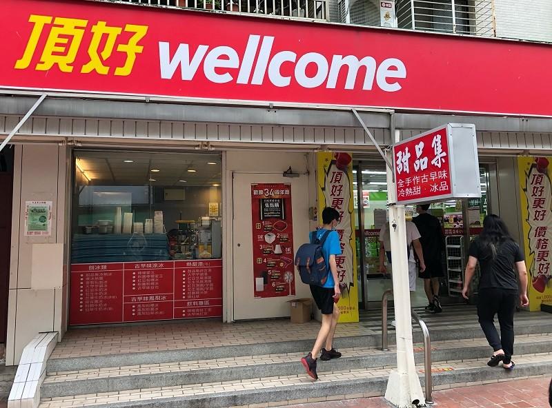 圖為台北大直頂好超市。中央社