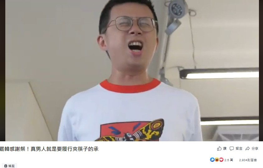 Chiu wincing in pain. (Facebook, Froggychiu screenshot)