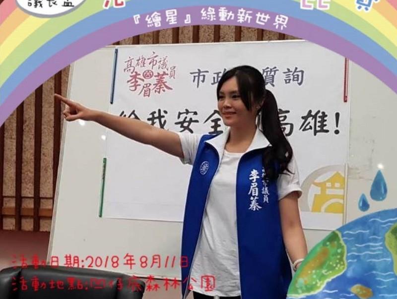 【更新】台灣8/15高雄市長補選 藍營徵召李眉蓁•勸進許崑源遺孀破局