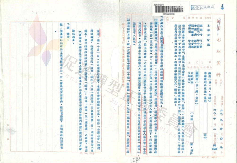 "Soft copy of another secret document on KMT government persecution of political dissidents during White Terror. (Facebook, <a href=""https://www.facebook.com/pg/twtjc/about/?ref=page_internal"" target=""_blank"">TJC</a> photo)"