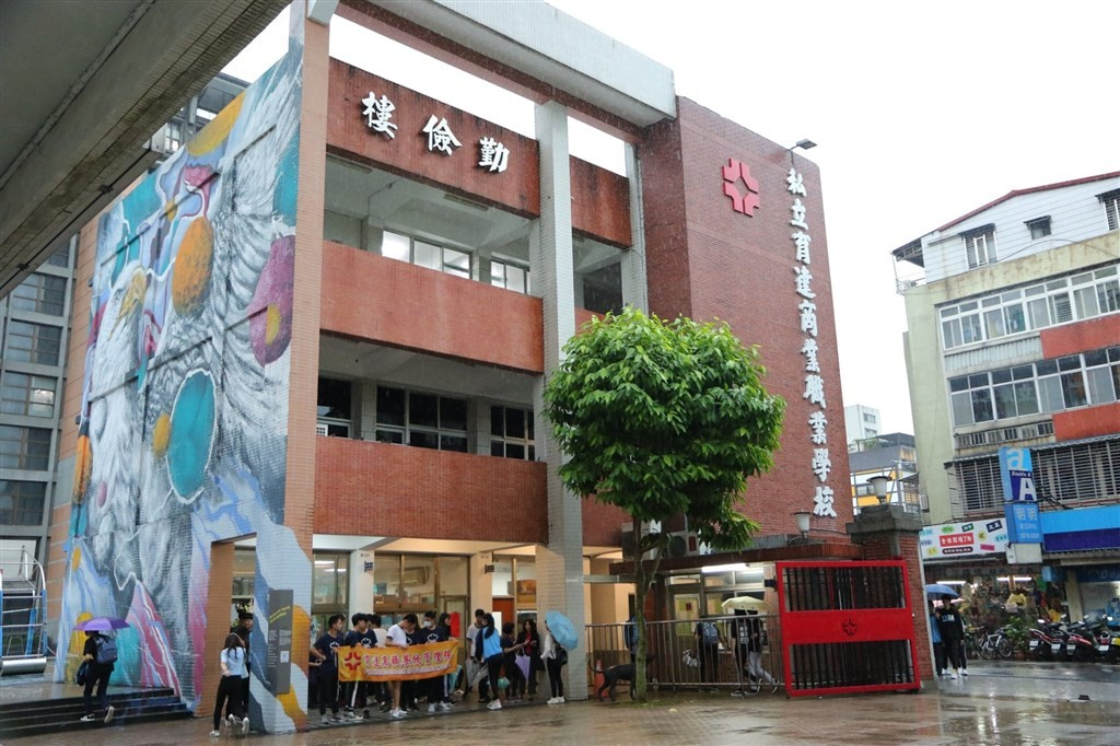The Yu Da High School in Taipei City plans to change its name to Princeton High School.