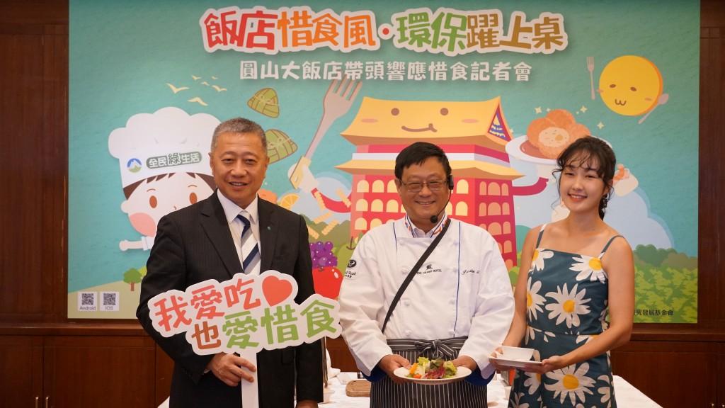 照片左起:圓山大飯店總經理楊守毅、環保署長張子敬、藝人巴鈺。(照片由環保署提供)