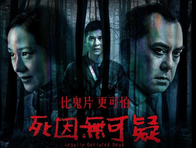 《死因無可疑》將於7/3台灣上映(圖/電影公司)